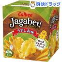 【訳あり】じゃがビー うすしお味(90g)【じゃがビー(Jagabee)】