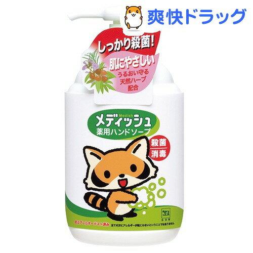 牛乳石鹸 メディッシュ 薬用ハンドソープ ポンプ付(250mL)【メディッシュ】