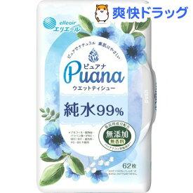 エリエール Puana(ピュアナ) ウエットティシュー 純水99% 本体(62枚入)【エリエール】