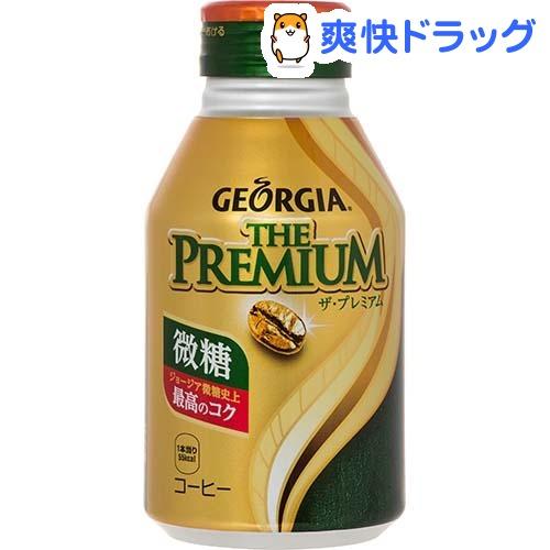 ジョージア ザ・プレミアム 微糖(260mL*24本入)【ジョージア】【送料無料】