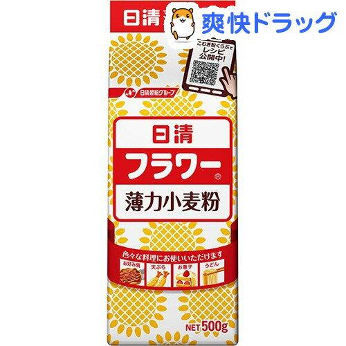 日清 フラワー(500g)