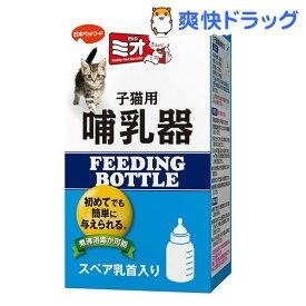 ミオ 子猫用哺乳器(1コ入)【ミオ(mio)】