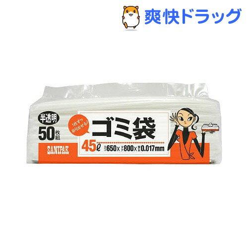 スマートキューブ 45L袋 半透明(50枚入)【スマートキューブ】