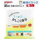 ピジョン 離乳食 冷凍小分けトレイ 30・50mL(1セット)【ピジョン】