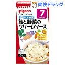 ピジョン かんたん粉末 鮭と野菜のクリームソース(4.5g*6袋入)【かんたん粉末】[離乳食 ベビーフード ピジョン ベビ…