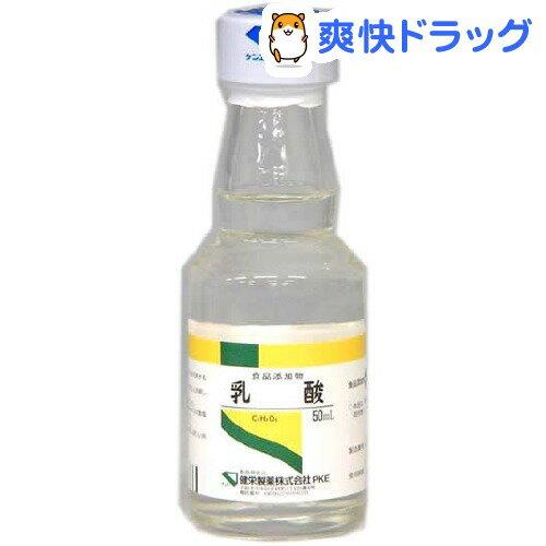 乳酸(50mL)【ケンエー】