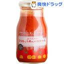 【訳あり】紀州石神邑のトマトとうめのパスタソース(280g)