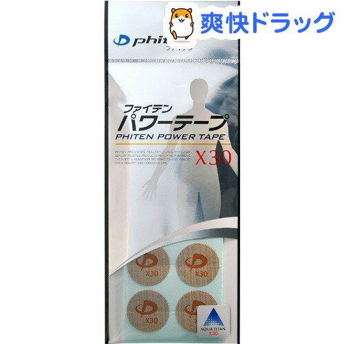 ファイテン パワーテープ X30(50マーク)【ファイテン】
