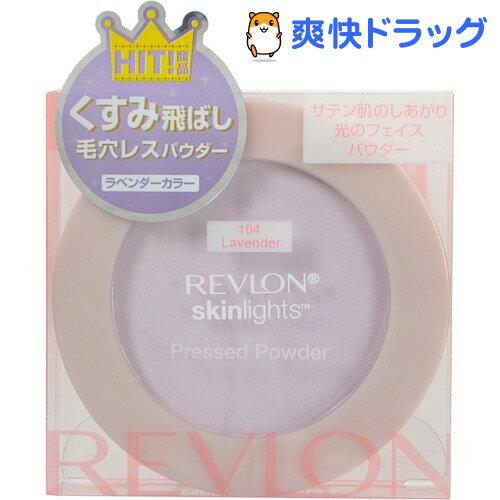 レブロン スキンライト プレスト パウダー 104 ラベンダー(10g)【レブロン(REVLON)】