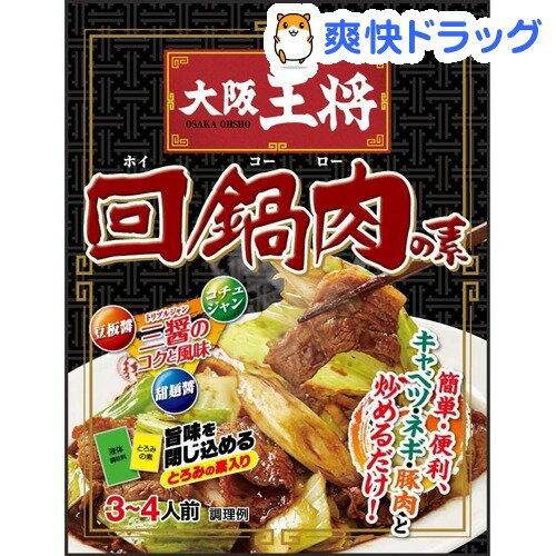 【訳あり】大阪王将 回鍋肉の素(3〜4人前)【大阪王将】