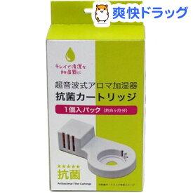 アピックス 超音波式アロマ加湿器 抗菌カートリッジ ACA-006(1コ入)【アピックス】