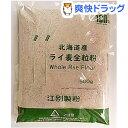 北海道産ライ麦全粒粉(500g)【江別製粉】