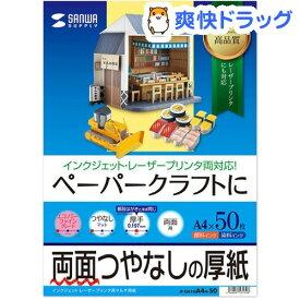 サンワサプライ インクジェット厚紙 A4 JP-EM1NA4N-50(50枚入)【サンワサプライ】