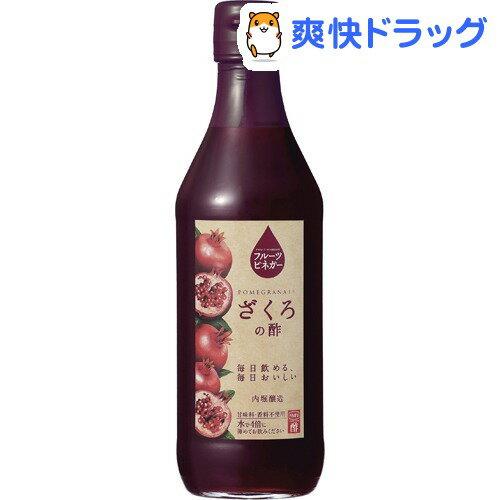 内堀醸造 フルーツビネガー ざくろの酢(360mL)【内堀醸造】