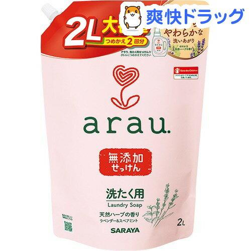 arau.(アラウ) 洗濯用せっけん つめかえ用(2L)【アラウ.(arau.)】