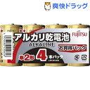 富士通 アルカリ電池 単2形 LR14H4S(4本入)