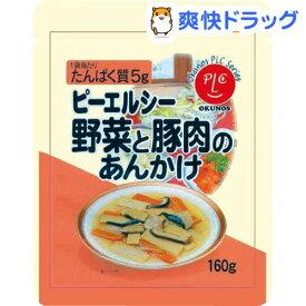 ピーエルシー 野菜と豚肉のあんかけ(160g)【ピーエルシー】