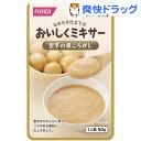 介護食/区分4 食事で元気 おいしくミキサー 里芋の煮ころがし(50g)【食事で元気】