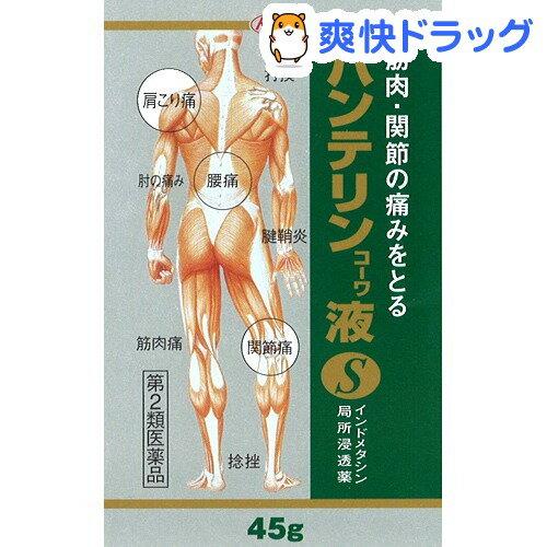 【第2類医薬品】バンテリンコーワ液S(セルフメディケーション税制対象)(45g)【バンテリン】
