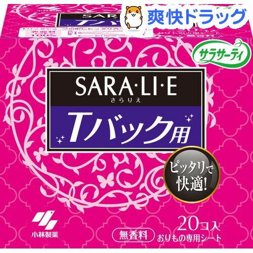 小林製薬 サラサーティ サラリエ Tバックショーツ用(20枚入)【サラサーティ】