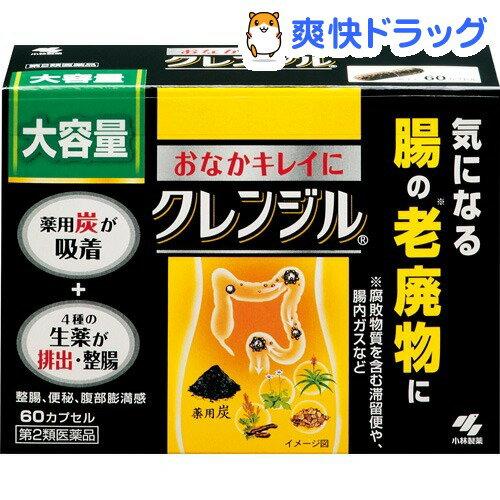 【第2類医薬品】クレンジル(60カプセル)【クレンジル】