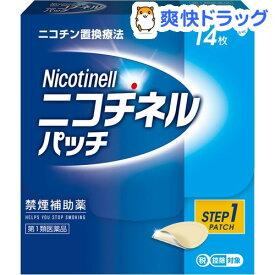 【第1類医薬品】ニコチネル パッチ 20 禁煙補助薬 (セルフメディケーション税制対象)(14枚入)【ニコチネル】