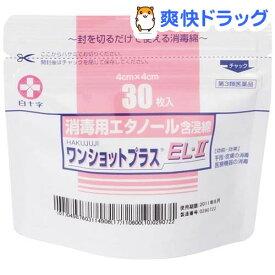 【第3類医薬品】白十字 ワンショットプラス EL-II(30枚入)【ワンショットプラス】