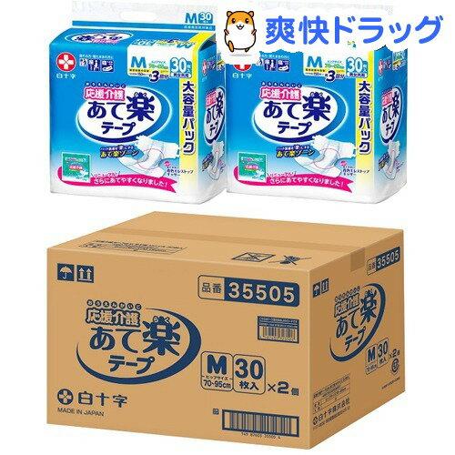 応援介護 あて楽 テープ止めタイプ Mサイズ(30枚×2個入)【応援介護】【送料無料】
