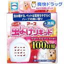 ペット用 アース虫よけリキッド フローラルブーケの香り(10mL)【170414_soukai】