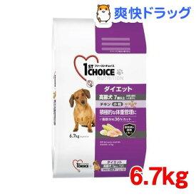 ファーストチョイス 高齢犬 7歳以上 ダイエット 小粒 チキン(6.7kg)【ファーストチョイス(1ST CHOICE)】