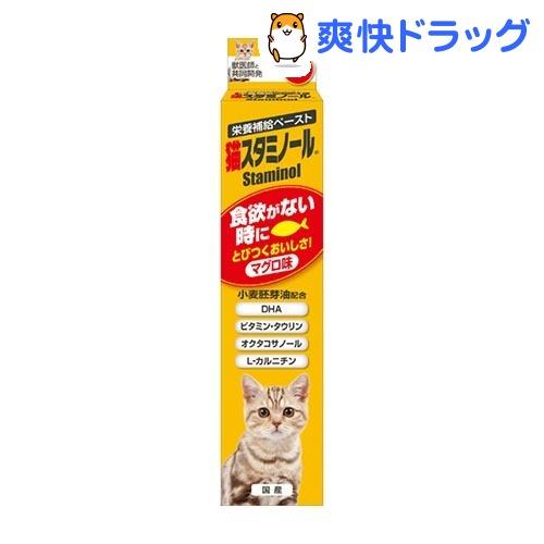 猫スタミノール食欲