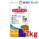 サイエンス・ダイエット シニアライト 小粒 肥満傾向の高齢犬用(7Kg)【サイエンスダイエット】[ヒルズ サイエンスダイ…