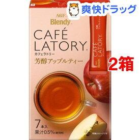 ブレンディ カフェラトリースティック 芳醇アップルティー(6.5g*7本入*2箱セット)【ブレンディ(Blendy)】