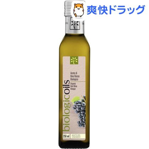 biologicoils イタリア産 有機ワインビネガー(赤)(250mL)【東京セントラル】