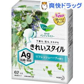 ロリエ きれいスタイル AGデオドラント リフレッシュハーブの香り(62枚入)【ロリエ】