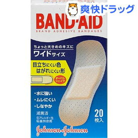 バンドエイド ワイドサイズ(20枚入)【バンドエイド(BAND-AID)】[絆創膏]