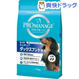 プロマネージ ミニチュアダックスフンド専用 成犬用(1.7kg)【dalc_promanage】【m3ad】【プロマネージ】[ドッグフード]