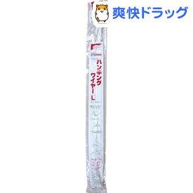 渡辺泰 ハンギングワイヤー Lサイズ(6〜8号鉢用)(2本入)
