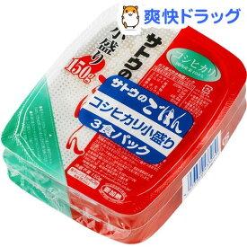 サトウのごはん コシヒカリ 小盛3食パック(3食入)【サトウのごはん】