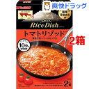 【訳あり】マ・マー Rice Dish トマトリゾットセット(105g*2箱セット)【マ・マー】