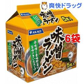 アカギ 味噌ラーメン(5食入*6コセット)