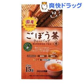 のむらの茶園 国産ごぼう茶 ティーバッグ(1.5g*15袋入)
