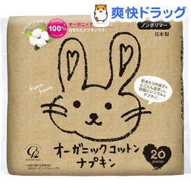 オーガニックコットンナプキン ノンポリマー(20個入)[生理用品]