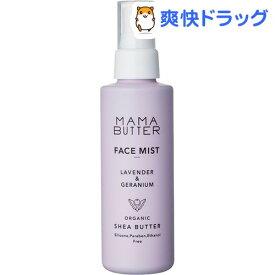 ママバター フェイスミスト(150ml)【ママバター】