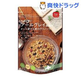 アールグレイ風味のオーツ麦と大麦のグラノーラ(240g)