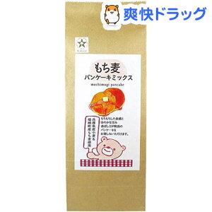 もち麦パンケーキミックス(200g)
