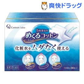 めくるコットン レギュラーサイズ(80枚入)