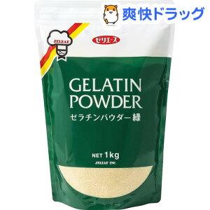 ゼリエース ゼラチンパウダー緑(1kg)【ゼリエース】