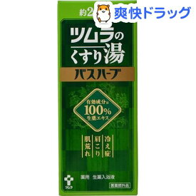 ツムラのくすり湯 バスハーブ(210ml)【ツムラのくすり湯】[入浴剤]