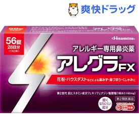 【第2類医薬品】アレグラFX(セルフメディケーション税制対象)(56錠)【アレグラ】[花粉対策 花粉予防]